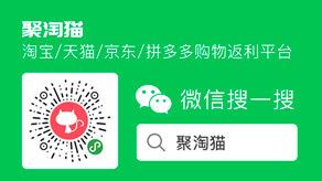 聚淘猫 - 淘宝/天猫/京东/拼多多返利平台