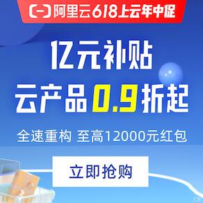 阿里云 618 活动:亿元补贴,领 12000 红包