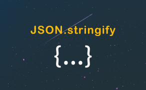 如何提升 JSON.stringify() 的性能?你需要知道的...