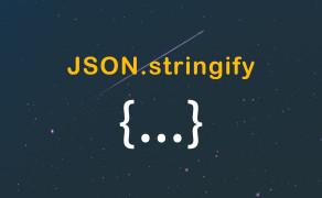 如何提升 JSON.stringify() 的性能?你需要知道的...