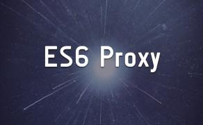 ES6 Proxy 完全入门指南