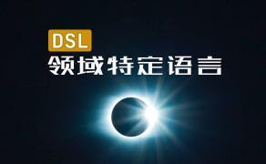 一文搞懂领域特定语言 DSL