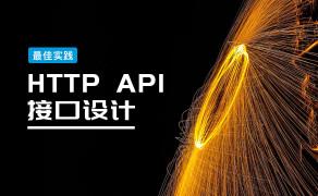 HTTP API 接口设计