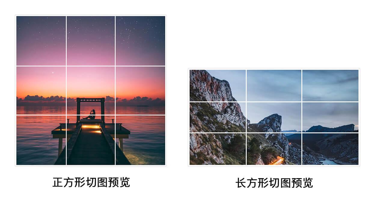 正方形和长方形切图效果对比