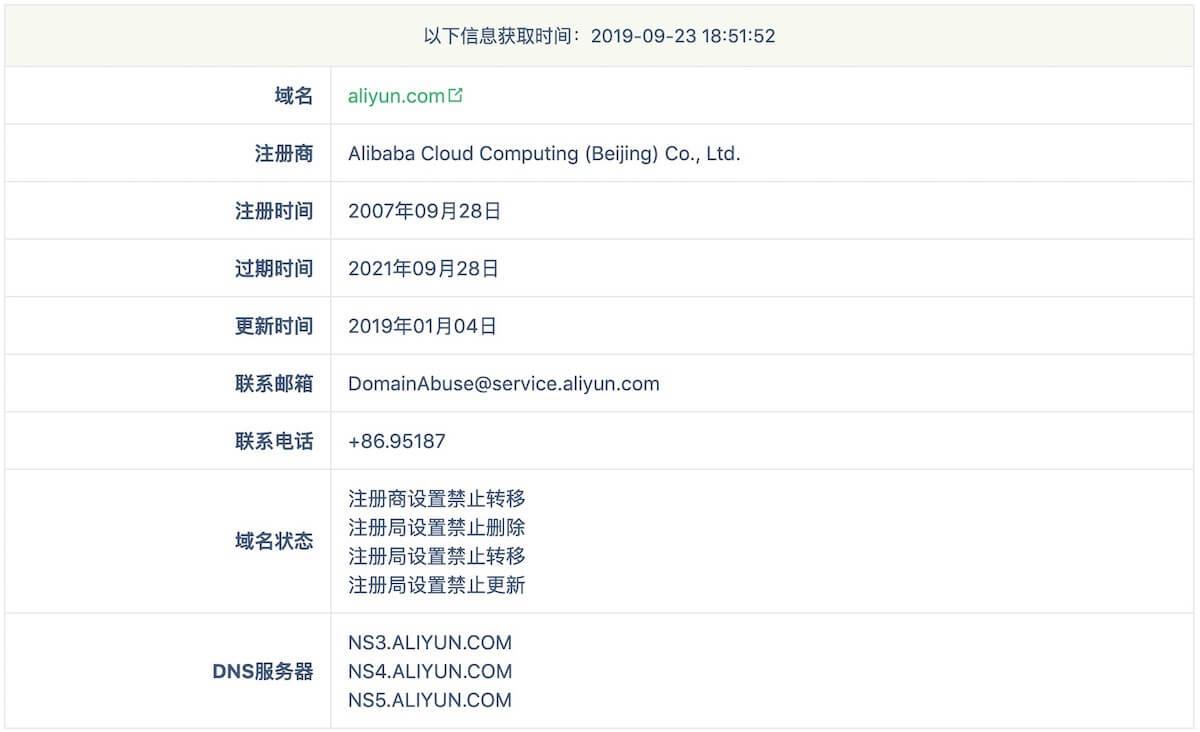 aliyun.com 域名 Whois 信息