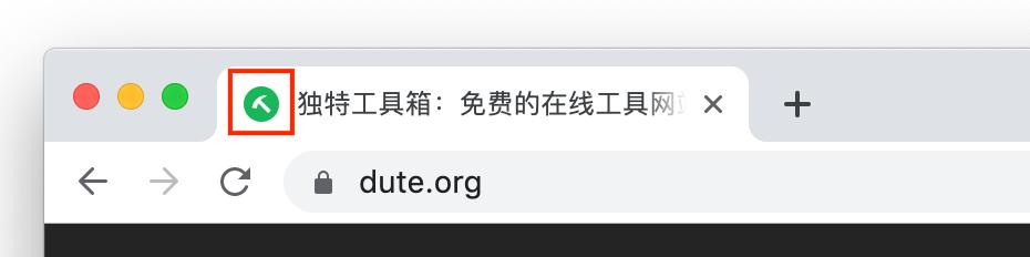 dute.org 的 ico 图标在浏览器中的显示效果