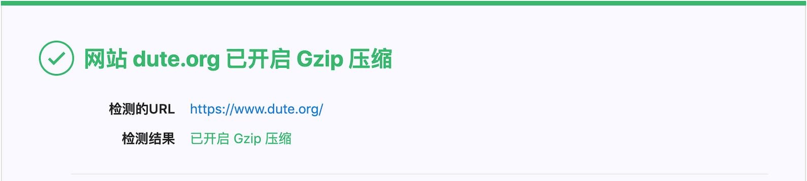 dute.org 已开启 GZip 压缩