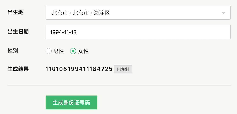 身份证号码生成结果