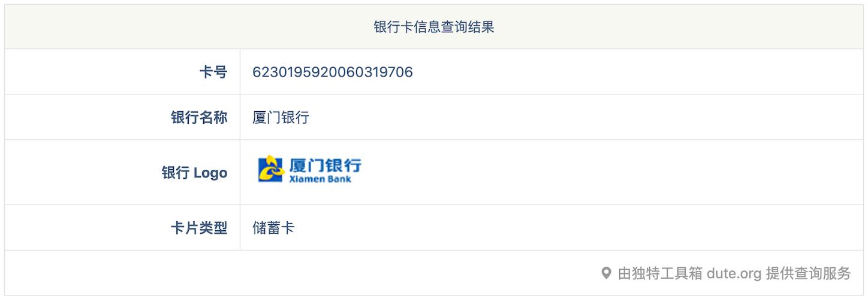银行卡信息查询结果