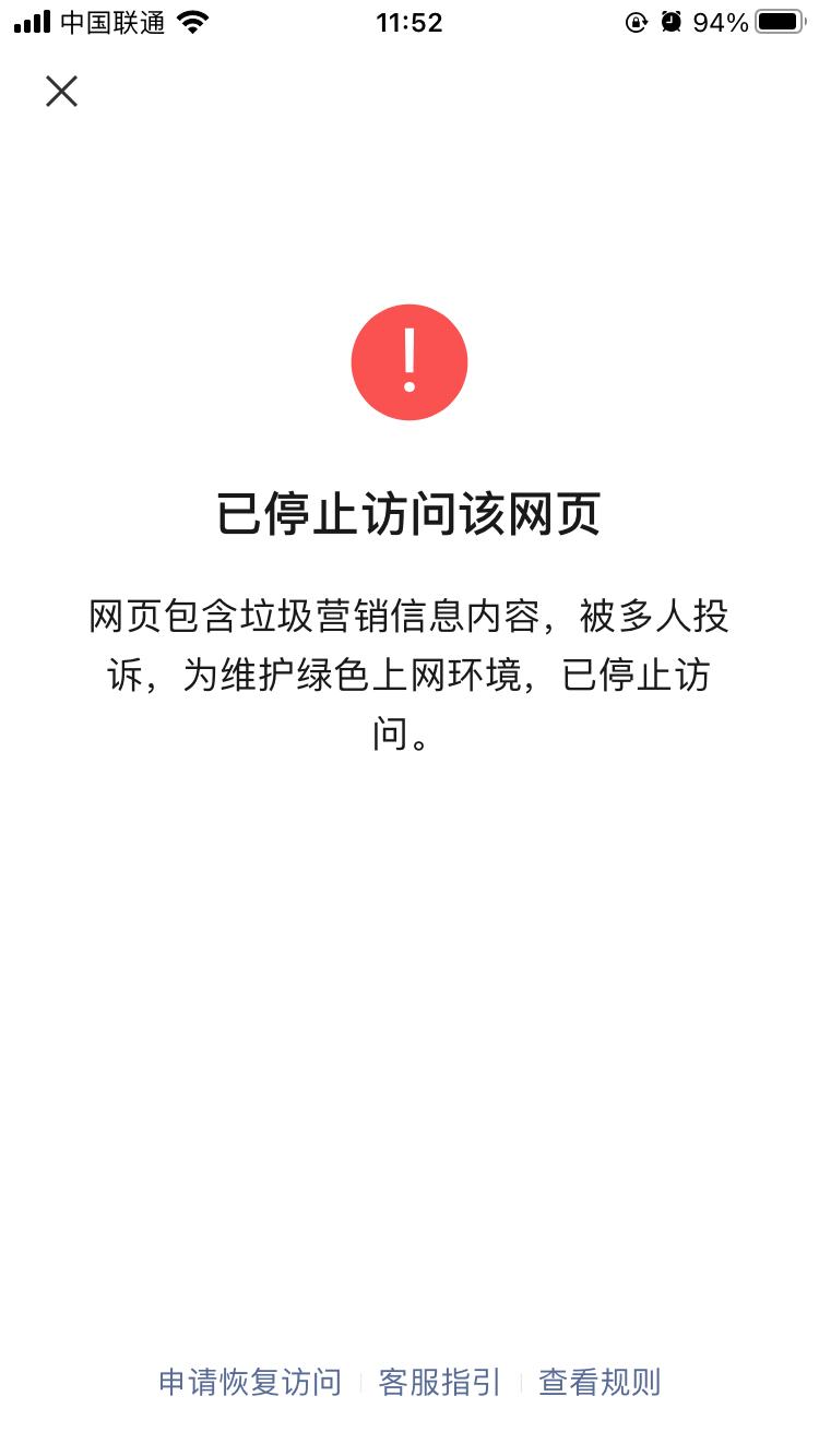 域名因存在违规而被微信拦截