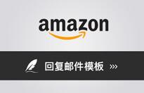 亚马逊常用回复邮件