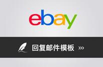 eBay 客服常用回复邮件