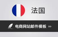 法国电商网站常用咨询邮件
